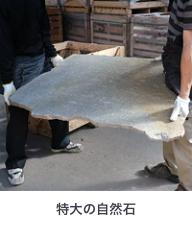 特大の自然石