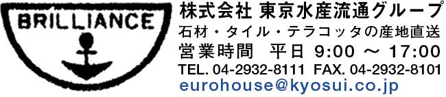 株式会社東京水産グループ,石材・タイル・テラコッタの産地直送,営業時間平日9:00〜17:00,TEL.04-2932-8111,FAX.04-2932-8101,eurohouse@kyosui.co.jp
