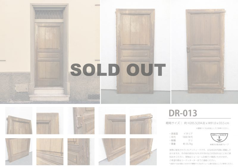 DR-013_sold out
